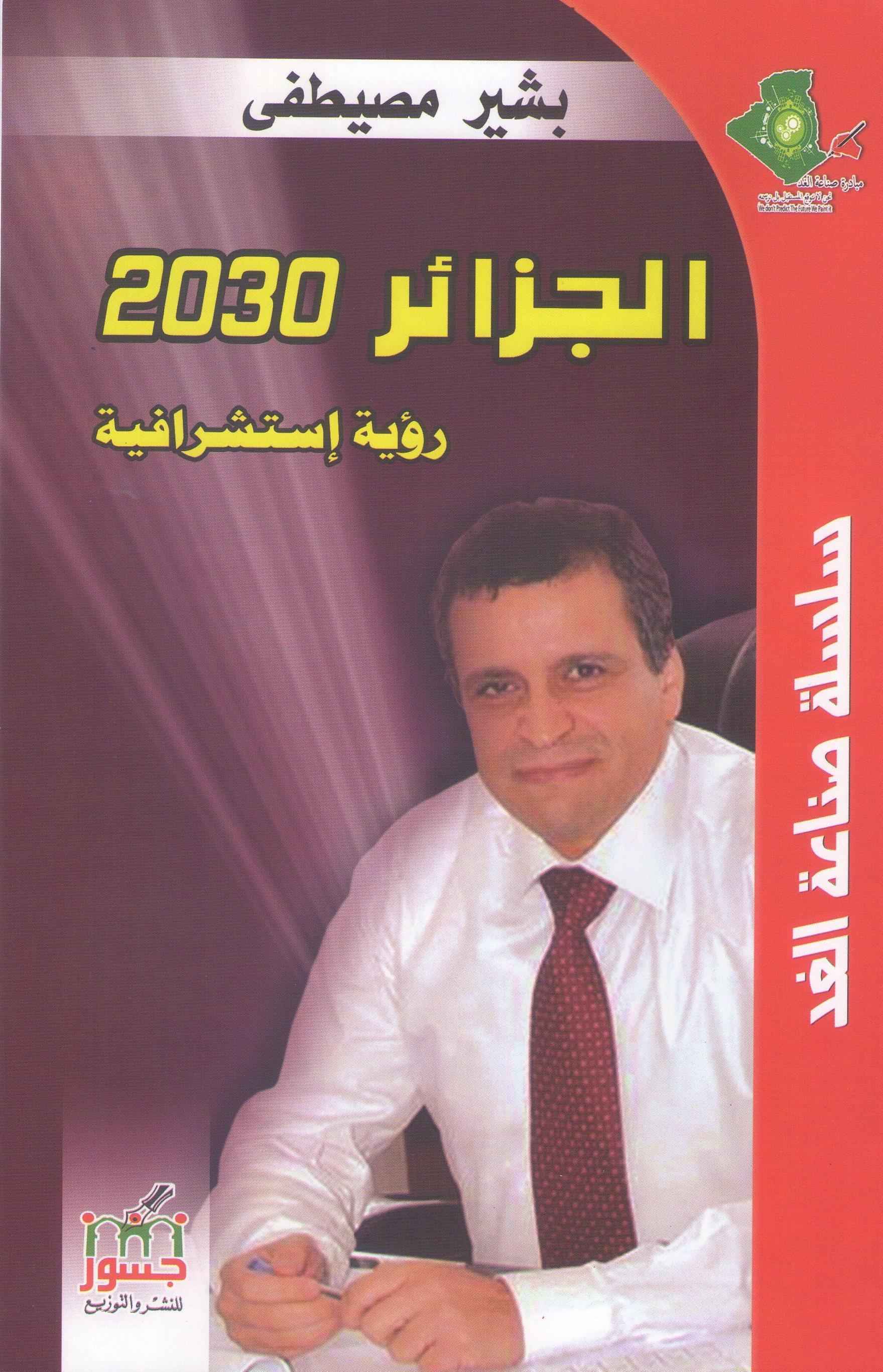 "Image result for ""الجزائر 2030 – رؤية استشرافية"""""