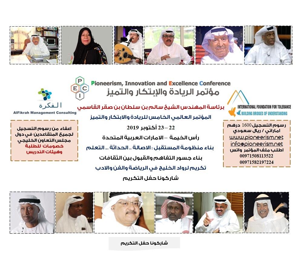 مؤتمر الريادة والأبتكار والتميز