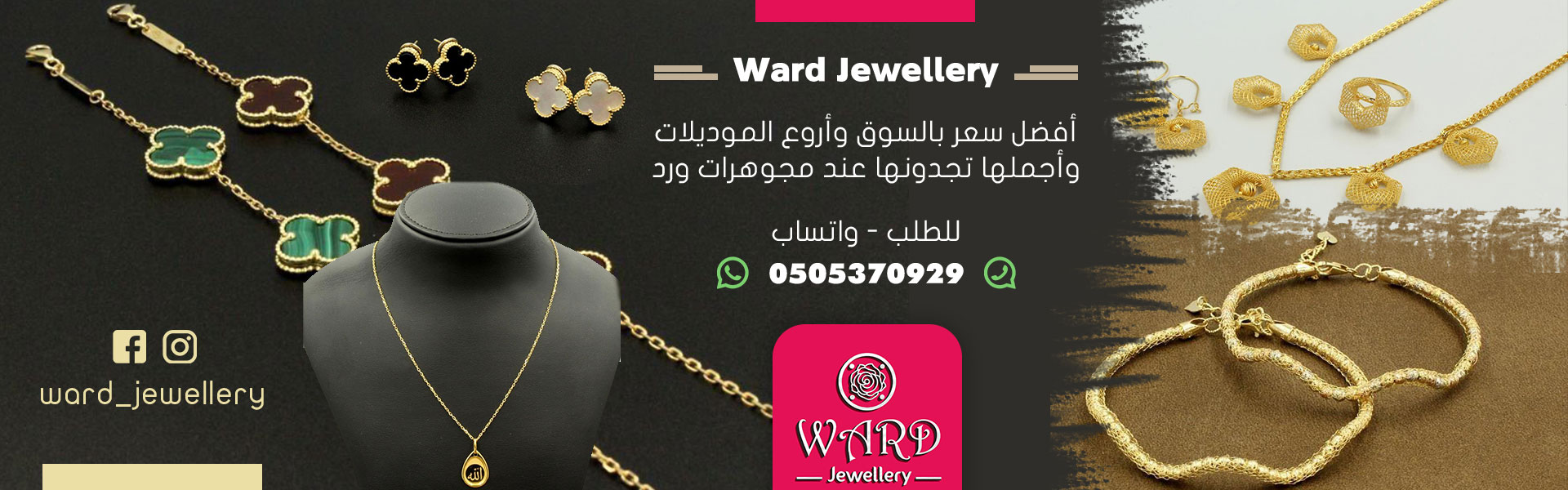 ward jewellery